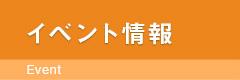 ANPI NEWS&EVENT イベント情報