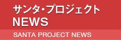 ANPI NEWS&EVENT サンタプロジェクトニュース