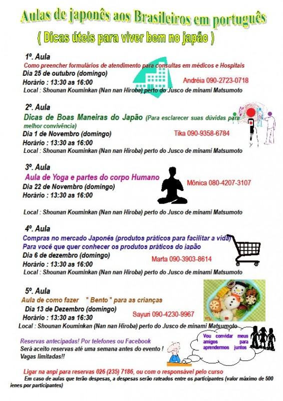 H27日本語教室信州ブラジリアンチラシ